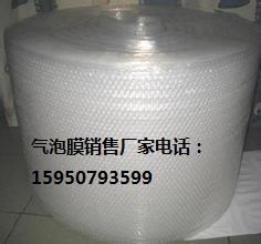 連云港氣泡膜珍珠棉氣墊膜生產廠家