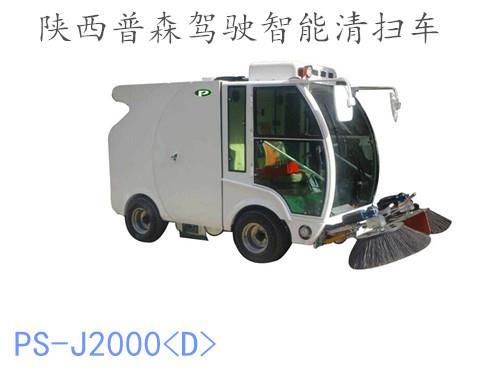 陕西普森PS-J2000D清扫车