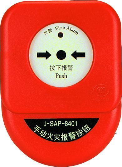 安防 消防器材 火警探测,报警设备 手动火灾报警按钮  一,j-sap-8401