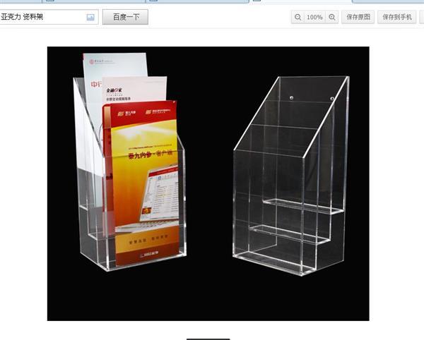 厂家亚博在线登录官方唯一网址定做亚克力有机玻璃资料展示架