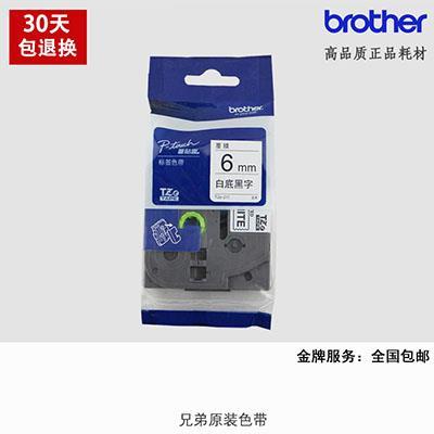 兄弟标签机色带6MM白底黑字TZe-211线缆不干胶条码打印纸TZ-611