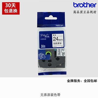 兄弟标签机色带24MM白底黑字TZE-251线缆不干胶条码打印纸TZ-651