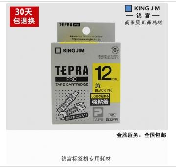 锦宫标签机色带12MM白底黑字SS12KW贴普乐SR230CH条码打印纸SC12Y