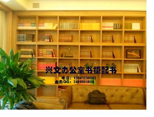 老总办公室书柜配书/青岛兴文书柜装饰图书