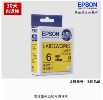 爱普生标签机色带6MM白底黑字LC2WBN/2YBW线缆不干胶条码打印
